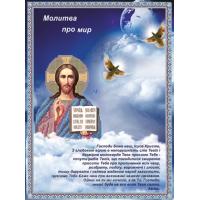 Молитва за мир (рус., укр.)