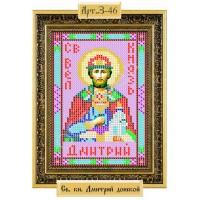 Св. Великий Князь Дмитрий Донской
