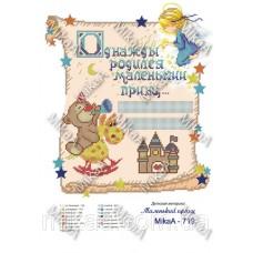 """Детская метрика для вышивки """"Маленький принц"""" (Схема или набор)"""