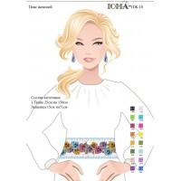 Заготовка для вышивки женского пояса «ПЖ-10» (Схема или набор)