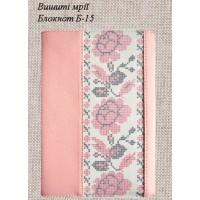Блокнот с обложкой для вышивки бисером или нитками Б-15.