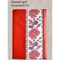Блокнот с обложкой для вышивки бисером или нитками Б-14.