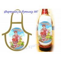 Фартук на бутылку для вышивки бисером или нитками №107