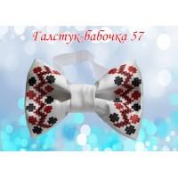 Галстук-бабочка для вышивки бисером или нитками №57 (Галстук или набор)