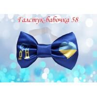 Галстук-бабочка для вышивки бисером или нитками №58 (Галстук или набор)