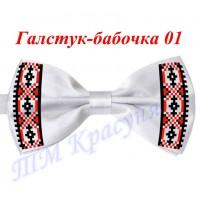 Вышивка крестом галстук бабочка схема