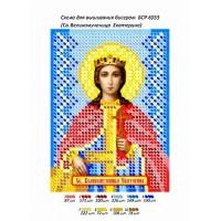 """Икона для вышивки бисером """"Святая Великомученица Екатерина"""" (Схема или набор)"""