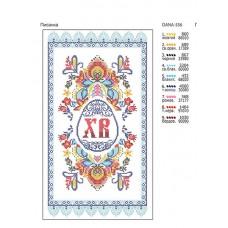 Пасхальный рушник для вышивки бисером «Писанка» (Схема или набор)