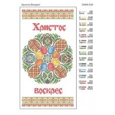 Пасхальный рушник для вышивки бисером «Христос Воскрес» (Схема или набор)