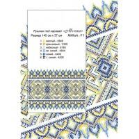"""Рушник для вышивки бисером или нитками """"Мечта"""" (Схема или набор)"""