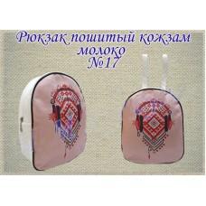 Рюкзак для вышивки бисером или нитками «Рюкзак №17»