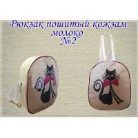 Рюкзак для вышивки бисером или нитками «Рюкзак №2»