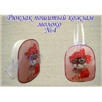 Рюкзак для вышивки бисером или нитками «Рюкзак №4»