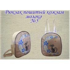Рюкзак для вышивки бисером или нитками «Рюкзак №5»