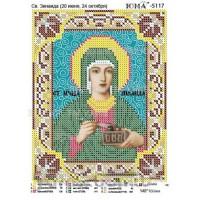 Икона для вышивки бисером «Святая мученица Зинаида» (Схема или набор)