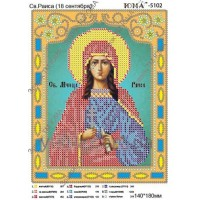 Икона для вышивки бисером «Святая мученица Раиса» (Схема или набор)