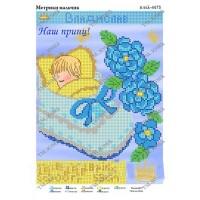 Метрика для мальчика под вышивку бисером (Схема или набор)