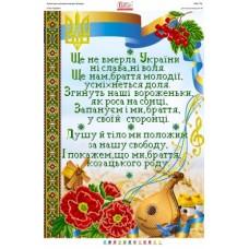 Гимн Украины (Украинская символика)