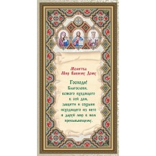 Схема  для вышивки бисером «Молитва Мир Вашему Дому» (Схема или набор)