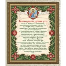 Схема для вышивания бисером иконы «Молитва Супругов О даровании Детей» (Схема или набор)