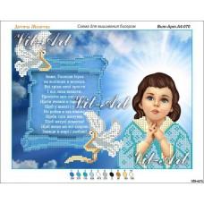 """Схема для вышивки бисером """"Детская молитва"""" (Схема или набор)"""