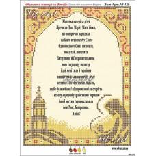 """Схема для вышивки бисером """"Молитва матери за детей"""" (Схема или набор)"""
