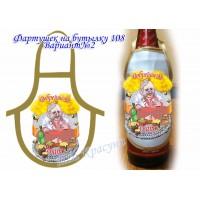 Фартук на бутылку для вышивки бисером или нитками №108 (2)