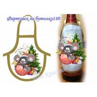 Фартук на бутылку для вышивки бисером или нитками №110