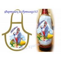 Фартук на бутылку для вышивки бисером или нитками №112