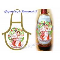 Фартук на бутылку для вышивки бисером или нитками №113