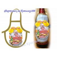 Фартук на бутылку для вышивки бисером или нитками №108