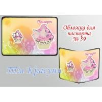 Обложка на паспорт для вышивки бисером или нитками №59 (Схема или набор)