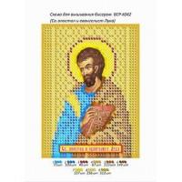 """Икона для вышивки бисером """"Апостол и евангелист Лука"""" (Схема или набор)"""