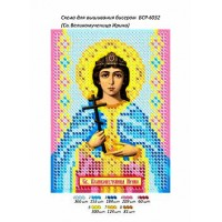"""Икона для  вышивки бисером """"Святая Великомученица Ирина"""" (Схема или набор)"""