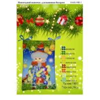 Новогодние мешочки для вышивки бисером «Снегурочка» (Схема или набор)