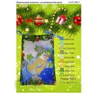 Новогодние мешочки для вышивки бисером «Снеговик 2» (Схема или набор)