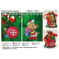 Мешочек для подарка под вышивку «Новогодний подарок» (Схема или набор)
