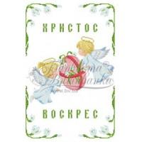 Пасхальный рушник для вышивки бисером или нитками «Христос Воскрес» (Схема или набор)