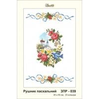Пасхальный рушник для вышивки бисером или нитками ЗПР-039 (Схема или набор)