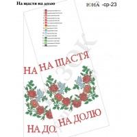 Рушник свадебный для вышивки бисером «На щастя, на долю». (Схема или набор)