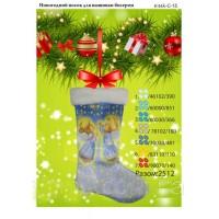 Новогодний сапожок для вышивки бисером или нитками «Ангелочки» (Схема или набор)