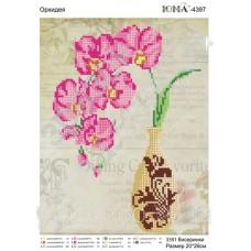 """Схема для вышивки бисером """"Орхидея"""" (Схема или набор)"""