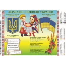 "Схема под вышивку бисером ""Державна символіка України"" (схема или набор)"