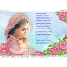 "Схема под вышивку бисером ""Молитва о маме"" (схема или набор)"
