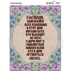 """Схема для вышивания бисером """"Молитва дому"""" на русском языке (Схема или набор)"""