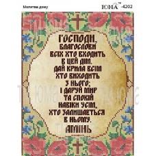 """Схема для вышивания бисером """"Молитва дому"""" на укр. языке (Схема или набор)"""