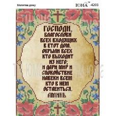 """Схема для вышивания бисером """"Молитва дому"""" на рус. языке (Схема или набор)"""