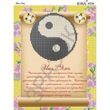 """Схема для вышивки бисером """"Инь-Янь"""" (Схема или набор)"""