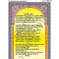 """Схема для вышивки бисером """"Супружеская молитва"""" (Схема или набор)"""