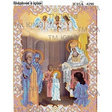 """Схема для вышивки бисером """"Введение во храм Пресвятой Богородицы"""" (Схема или набор)"""